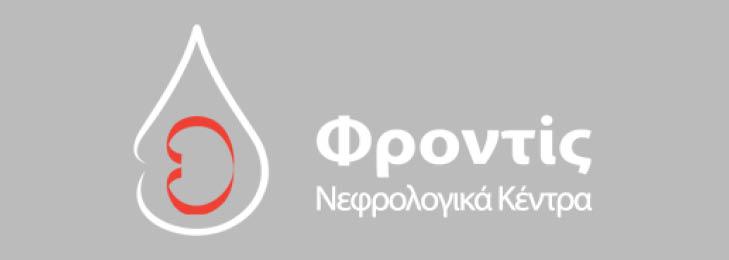ΝΕΦΡΟΛΟΓΙΚΑ ΚΕΝΤΡΑ ΦΡΟΝΤΙΣ