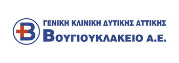 ΓΕΝΙΚΗ ΚΛΙΝΙΚΗ ΔΥΤΙΚΗΣ ΑΤΤΙΚΗΣ «ΒΟΥΓΙΟΥΚΛΑΚΕΙΟ»
