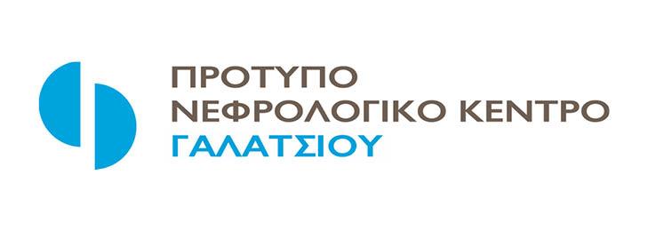 ΠΡΟΤΥΠΟ ΝΕΦΡΟΛΟΓΙΚΟ ΚΕΝΤΡΟ ΓΑΛΑΤΣΙΟΥ