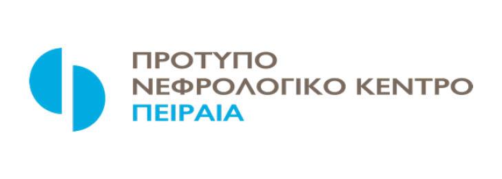 ΠΡΟΤΥΠΟ ΝΕΦΡΟΛΟΓΙΚΟ ΚΕΝΤΡΟ ΠΕΙΡΑΙΑ