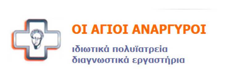 ΙΔΙΩΤΙΚΟ ΠΟΛΥΙΑΤΡΕΙΟ ΟΙ ΑΓ. ΑΝΑΡΓΥΡΟΙ ΑΕ